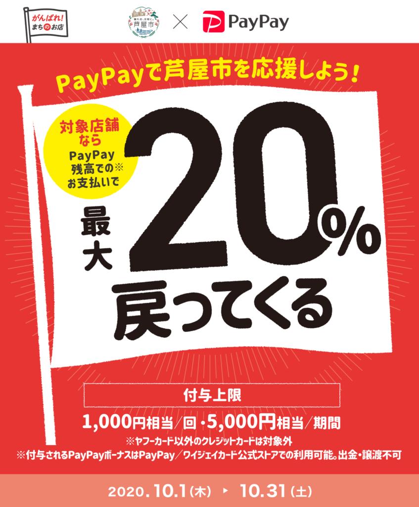 PayPay利用で最大20%戻ってくる!